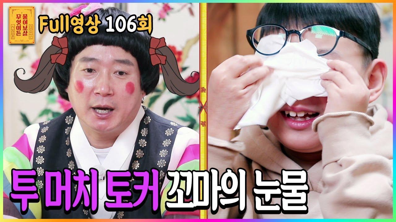 [FULL영상] 무엇이든 물어보살 다시보기   EP.106   KBS Joy 210329 방송