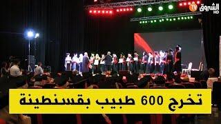 تخرج 600 طالب من كلية الطب في قسنطينة