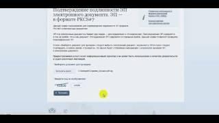 видео Реестр банковских гарантий: инструкция по применению.