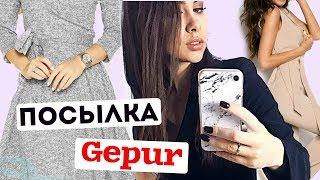 ОБЗОР С ПРИМЕРКОЙ | ПОСЫЛКА GEPUR