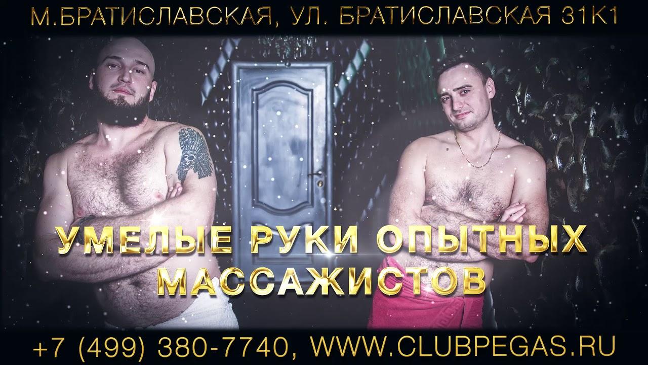 Эротический массаж Марьино  Массаж в Москве  Гормон