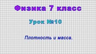 Физика 7 класс (Урок№10 - Плотность и масса.)