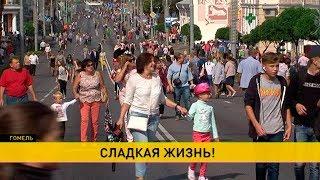 День города в Гомеле: шоколад, танцы и любовь
