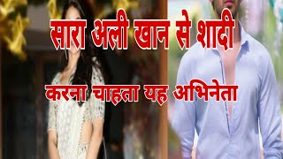 सारा खान कीर्ति आरीयन से शादी करने जा रही हैBOLLYWOOD,BOLLYWOOD NEWS,BOLLYWOOD UPDATES,TOP 5 NEWS