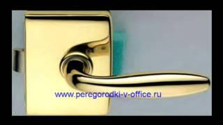 видео Фурнитура для стеклянных дверей и перегородок