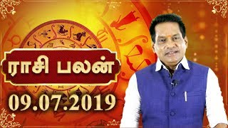 இன்றைய ராசி பலன் | Rasi Palan | தினப்பலன் | Dhina Palan | 09/07/2019 | Rajayogam TV