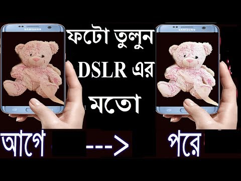 Click Photo Like DSLR On Android Phone | Bangla |