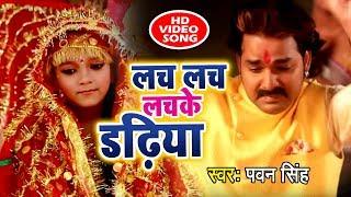 Pawan Singh (2018) #New देवी गीत आगया || Lach Lach Lachke Dadhiya || Meri Maa || Devi Geet 2018