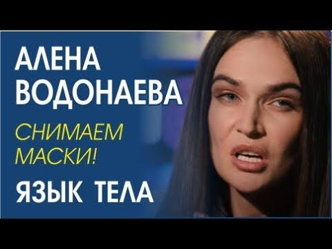 Алена Водонаева. Анализ невербального поведения на канале @Super