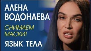 постер к видео Алена Водонаева. Анализ невербального поведения на канале @Super