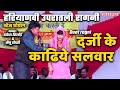 Hot& Sexy Rakesh Kiloi & Beenu Chaudhry Upratli Ragini Darji Ke Kadiye Salwar-album Salwar video
