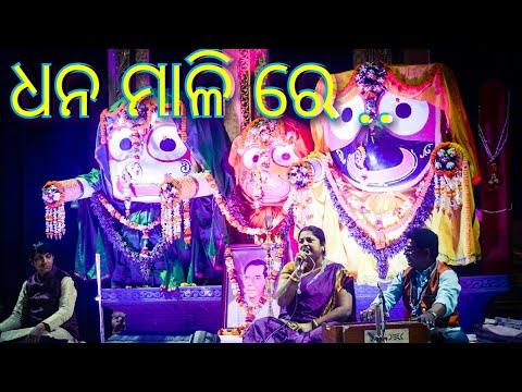 Dhana Mali Re Suna Thali Re - Odia Bhajan