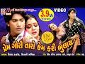 Prem Gori Taro Kem Kari Bhulay || Vikram Thakor  || Gujarati Romamtic Song ||