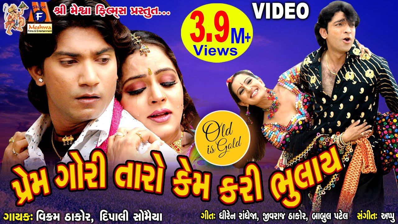 prem gori taro kem kari bhulay mp3 free download