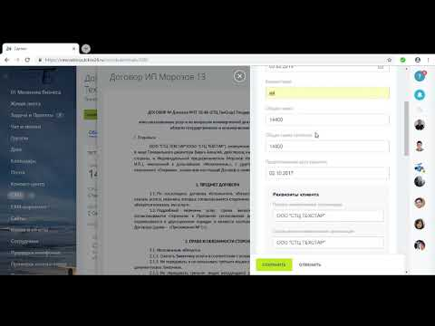 Документы в Битрикс 24 - формирование документов встроенными шаблонами