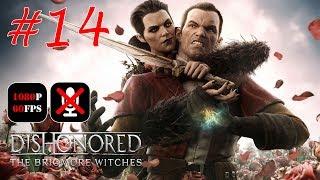 Dishonored: The Brigmore Witches #14 - Окрестности Поместья Бригмор