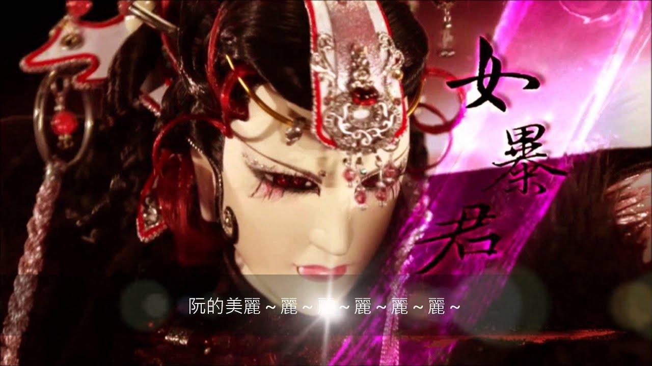 HD 海伯之歌【女暴君】黃俊雄布袋戲女暴君出場曲 (懷舊曲) - YouTube