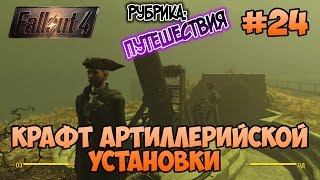Fallout 4 - Крафт артиллерийской установки. Хранилище замка