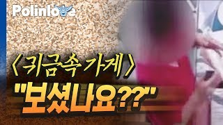 서울의 어느 귀금속 가게quot보셨나요quot