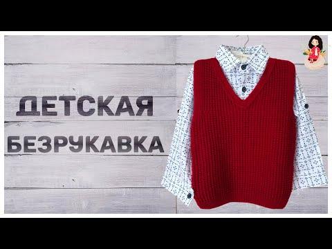 Модная безрукавка спицами для детей | Вязание для детей