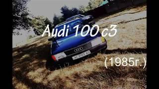Замена амортизаторов Ауди 100 с3 (Видеоурок)