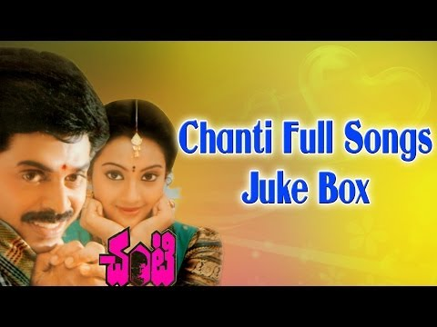 Chanti చంటి  Telugu Movie Full Songs  Jukebox  Venkatesh, Meena