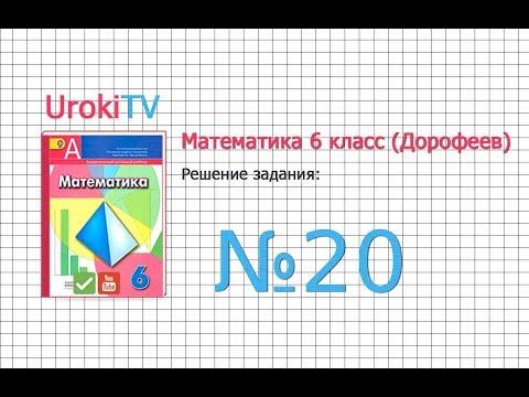 Задание №20 - ГДЗ по математике 6 класс (Дорофеев Г.В., Шарыгин И.Ф.)