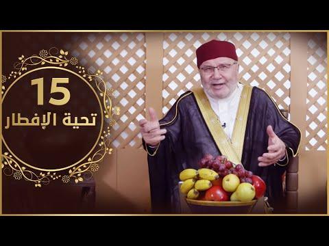برنامج تحية الإفطار الحلقة 15