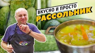 РАССОЛЬНИК - хит русской кухни | Дежопируем огурцы