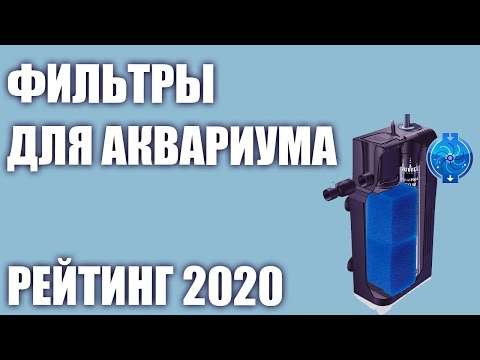 ТОП—7. 🌊Лучшие фильтры для аквариума. Рейтинг 2020 года!