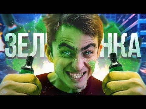 Как отмыть йод / зелёнку? Химия – Просто
