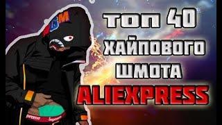 aLIEXPRESS /ТОП 40 ХАЙПОВОГО ШМОТА С АЛИЭКСПРЕСС / #aliexpress