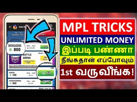 MPL Pro Tricks In Tamil   செம ட்ரிக்ஸ் - Tech Tips Tamil