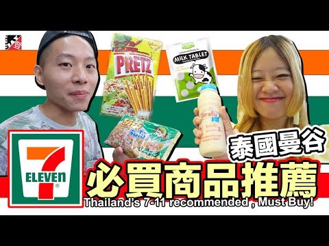 泰國曼谷的7-11必買商品推薦 Recommend 7-11's foods in Bangkok