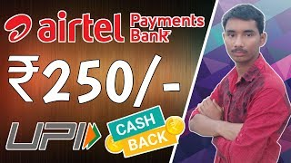 airtel upi cashback offer  today And Get ₹250 Airtel payment Bank cashback