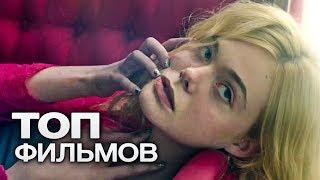 10 ФИЛЬМОВ С УЧАСТИЕМ ЭЛЬ ФАННИНГ!