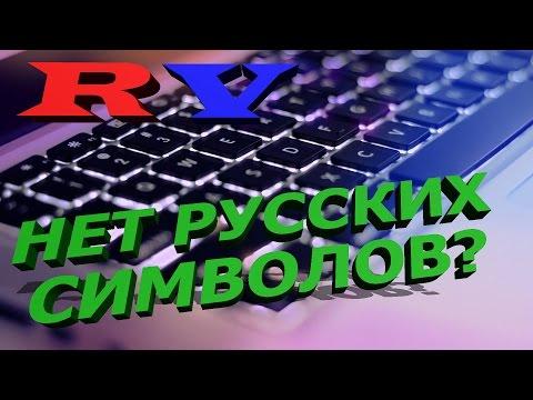 У ноутбука или клавиатуры английская раскладка!? Жми!