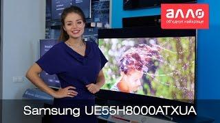 Видео-обзор телевизора Samsung UE55H8000(Купить телевизоры Samsung 8-серии (H8000) Вы можете, оформив заказ у нас на сайте Samsung ..., 2014-08-26T10:09:47.000Z)