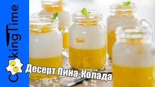 ЖЕЛЕ Кокосово-Ананасовое 🍍 ПИНА КОЛАДА 🍍 ДЕСЕРТ из ананаса и кокоса / веганский рецепт на агаре