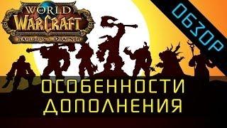 WoW : Warlords of Draenor - Обзор особенностей дополнения