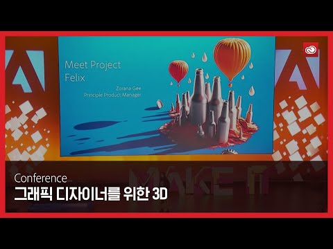 2017 Adobe APAC MAKE IT Online Conference - Session 7. Project Felix - 그래픽 디자이너를 위한 3D