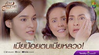 เมียน้อยตบเมียหลวง! | เรือนสายสวาท | HIGHLIGHT EP.14 | Ruensaisawad