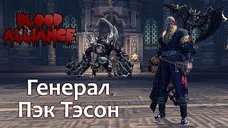 Blade & Soul - Черная твердыня [2-й Босс] - Генерал Пэк Тэсон
