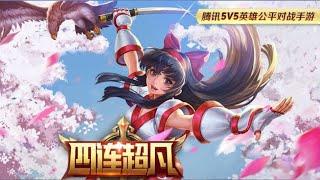 King Of Glory - Nakoruru gameplay