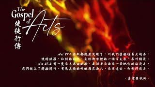 09/21/2021 生命靈糧/使徒行傳 27:1-2/姜禮振 牧師