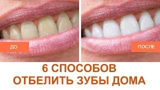 видео Как отбелить эмаль зубов в домашних условиях – быстрые и безопасные рецепты