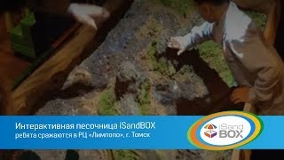 Интерактивная песочница. (Вова сражается)(iSandBox - инновация на рынке вендиговых автоматов! Автомат способен приносить своему владельцу солидный пасси..., 2013-10-31T06:24:37.000Z)