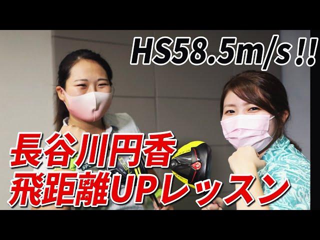日本イチ飛ばす女子大生・長谷川円香がゴルフ女子に特別レッスン!飛距離はどれだけ伸びるのか