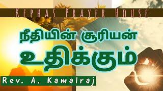 The Sun of righteousness Arise | Pr Kamalraj | New year 2021 | Full Message