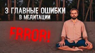 Три частые ошибки начинающих медитировать. Бесплатные онлайн курс медитации Mind Detox - день 5